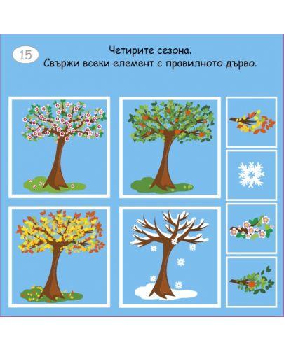 Малки активни карти за сезоните - 5