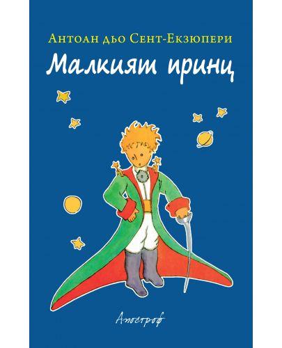 Малкият принц (Апостроф) - 1