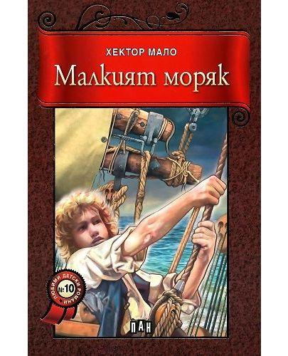 Малкият моряк - 1