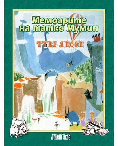 Мемоарите на татко Мумин - 1
