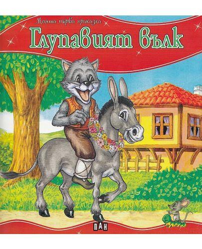 Моята първа приказка: Глупавият вълк - 1