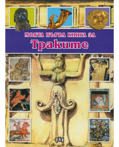 Моята първа книга за траките - 1
