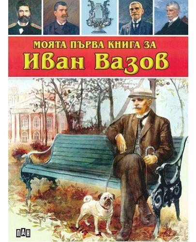 Моята първа книга за Иван Вазов - 1