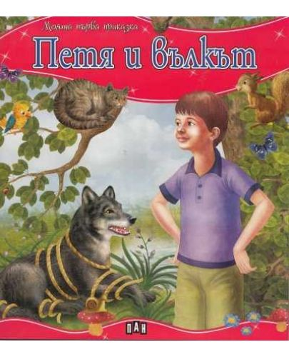 Моята първа приказка: Петя и вълкът - 1