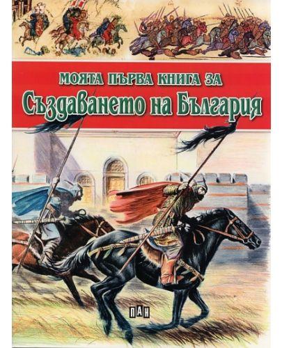 Моята първа книга за създаването на България - 1