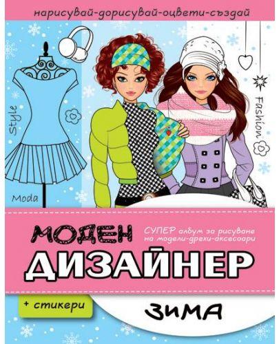 Моден дизайнер: Зима + стикери - 1