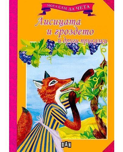 Мога сам да чета: Лисицата и гроздето и други приказки - 1