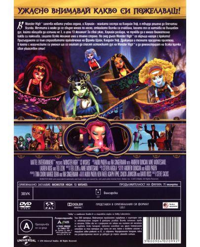 Monster High: 13 желания (DVD) - 3