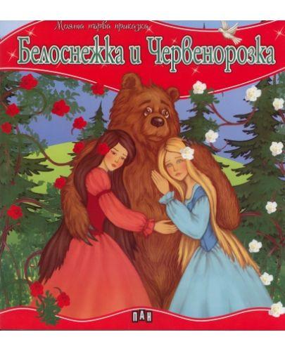 Моята първа приказка: Белоснежка и Червенорозка - 1