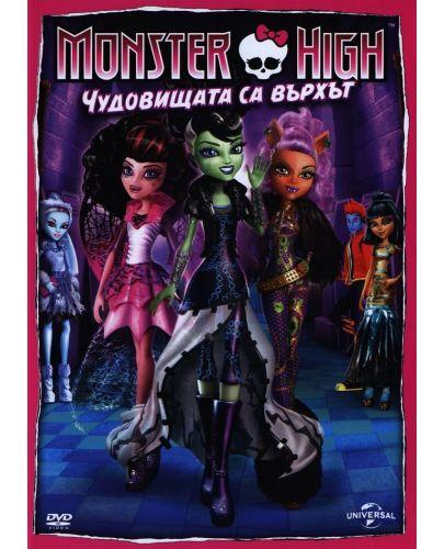 Monster High: Чудовищата са върхът (DVD) - 1