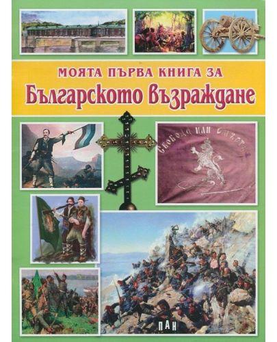 Моята първа книга за Българското възраждане - 1