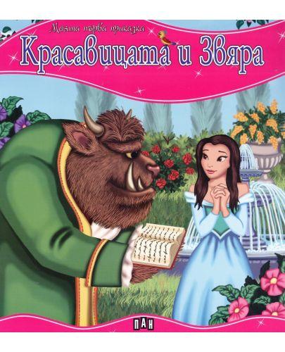 Моята първа приказка: Красавицата и Звяра - 1