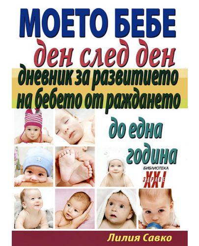 Моето бебе ден след ден. Дневник за развитието на бебето от раждането до една година - 1