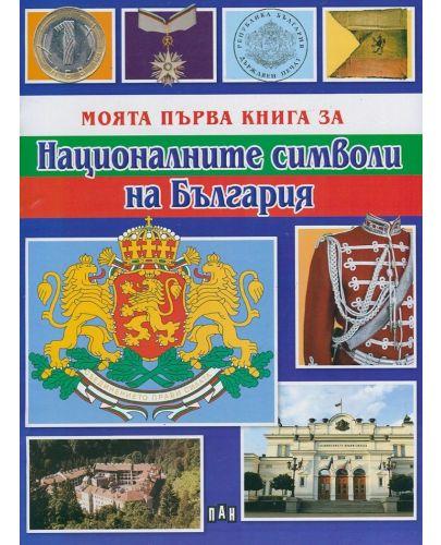 Моята първа книга за националните символи на България - 1