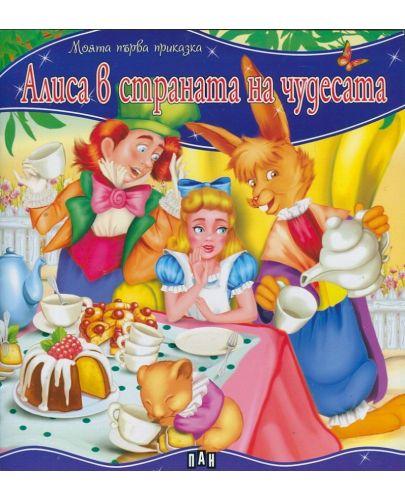 Моята първа приказка: Алиса в страната на чудесата - 1