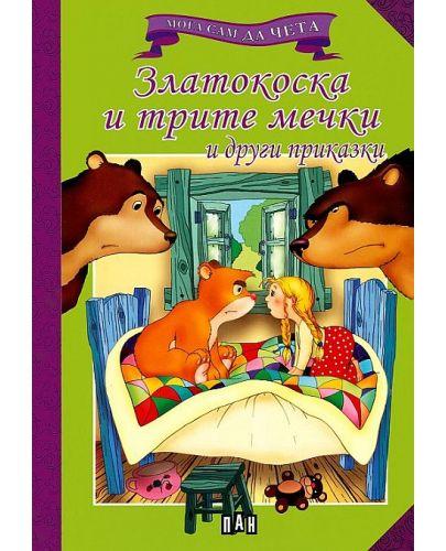Мога сам да чета: Златокоска и трите мечки и други приказки - 1