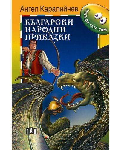 Мога да чета сам: Български народни приказки - 1