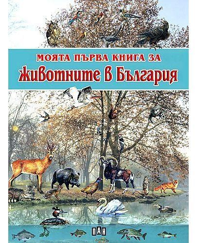 Моята първа книга за животните в България - 1