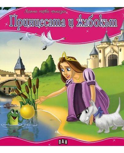 Моята първа приказка: Принцесата и жабокът - 1