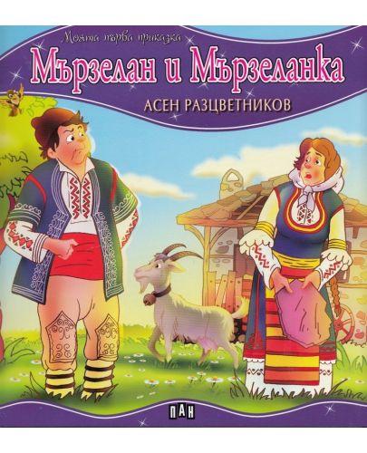 Моята първа приказка: Мързелан и Мързеланка - 1