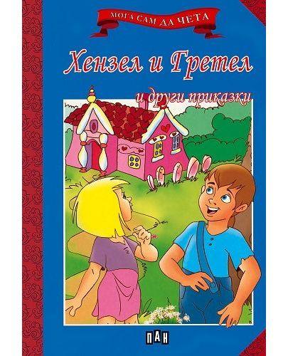 Мога сам да чета: Хензел и Гретел и други приказки - 1