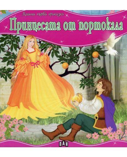 Моята първа приказка: Принцесата от портокала - 1