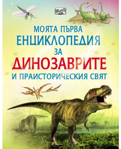 Моята първа енциклопедия за динозаврите и праисторическия свят - 1