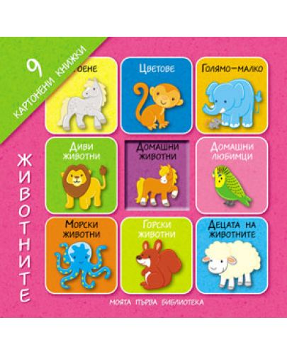 Моята първа библиотека: Животните (първо издание) - 1