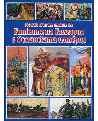 Моята първа книга за битките на България с Османската империя - 1