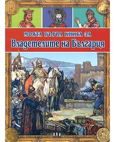 Моята първа книга за владетелите на България - 1