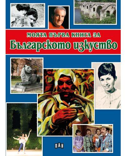 Моята първа книга за българското изкуство - 1