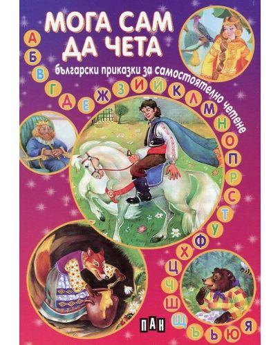 Мога сам да чета: Български приказки за самостоятелно четене - 1