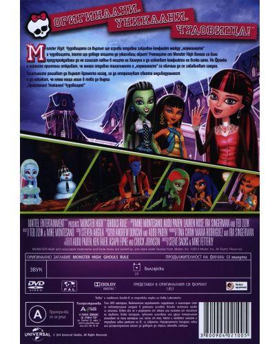 Monster High: Чудовищата са върхът (DVD) - 3