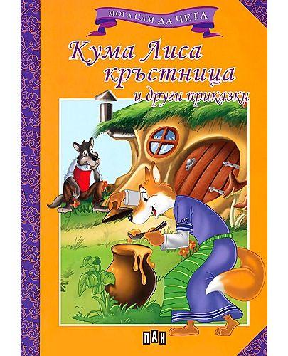 Мога сам да чета: Кума Лиса кръстница и други приказки - 1
