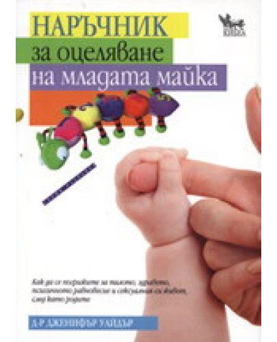 Наръчник за оцеляване на младата майка - 1