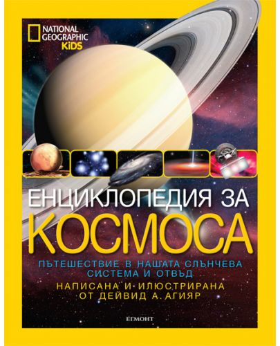 National Geographic: Енциклопедия за космоса - 1