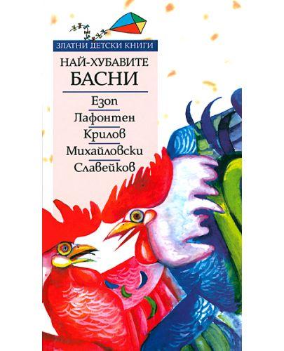 Най-хубавите басни: Езоп, Лафонтен, Крилов, Михайловски, Славейков - 1