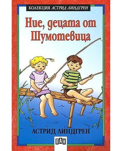 Ние, децата от Шумотевица - 1