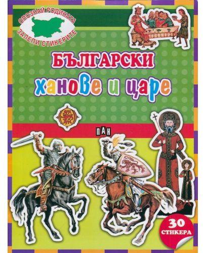 Опознай родината. Залепи стикерите: Български ханове и царе + 30 стикера - 1