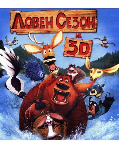 Ловен сезон 3D + 2D (Blu-Ray) - 1