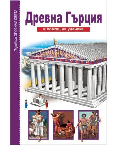 Опознай света: Древна Гърция - в помощ на ученика - 1