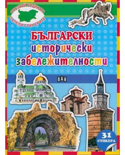 Опознай родината. Залепи стикерите: Български исторически забележителности + 30 стикера - 1