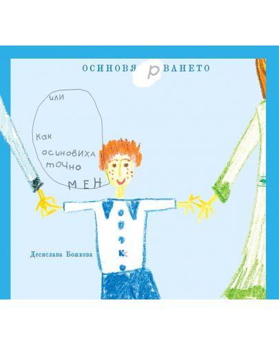 Осиновя(р)ването или как осиновиха точно мен – книжка за деца - 1