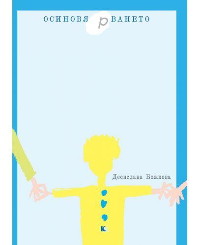 Осиновя(р)ването – книжка за възрастни - 1