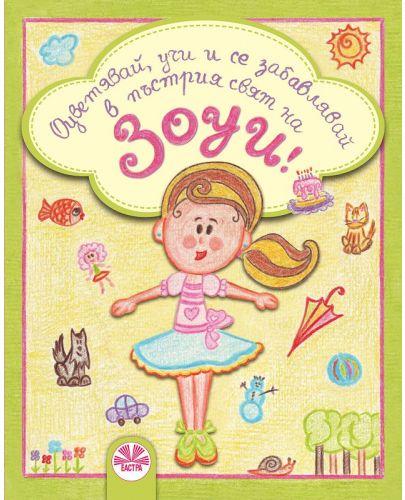 Оцветявай, учи и се забавлявай в пъстрия свят на Зоуи! - 1