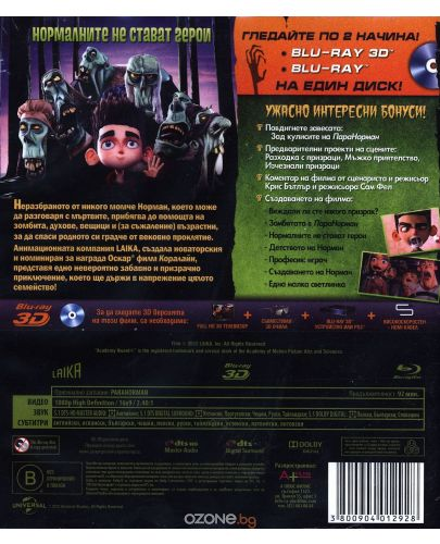 ПараНорман 3D + 2D (Blu-Ray) - 2