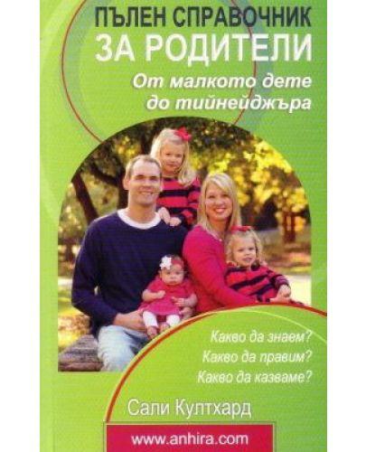 Пълен справочник за родители - 1