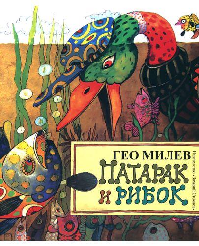 Патарак и рибок - 1