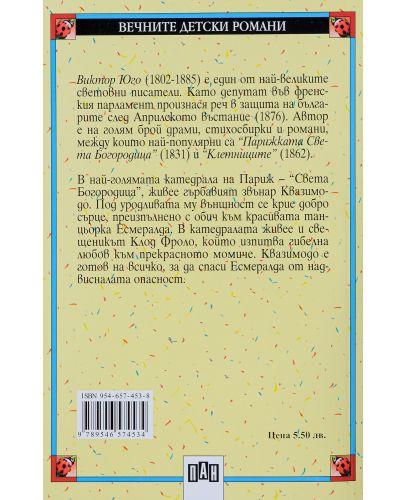 Вечните детски романи 22: Парижката Света Богородица (Пан) - 2