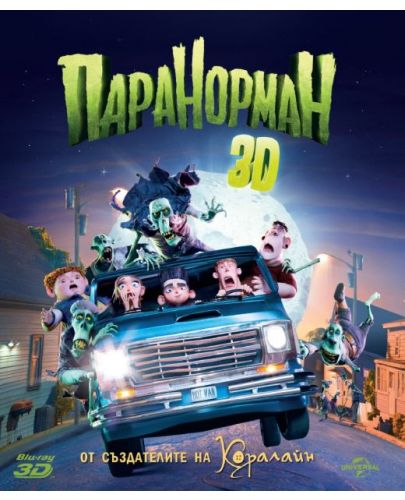 ПараНорман 3D + 2D (Blu-Ray) - 1